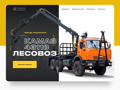 Kamaz timber truck web tildadesign design tilda
