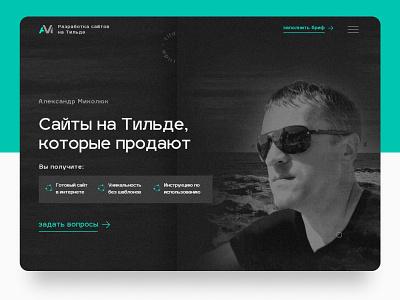 Personal portfolio website portfolio web ux tilda tildadesign design