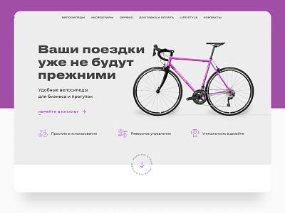Bike shop bike store tilda ux web design
