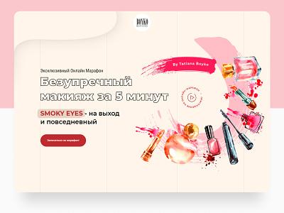 Online marathon for visage beauty ux web tilda
