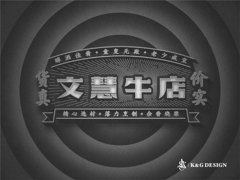 牛肉餐饮品牌Logo设计-文慧牛店 china 民国 中国 brand logo