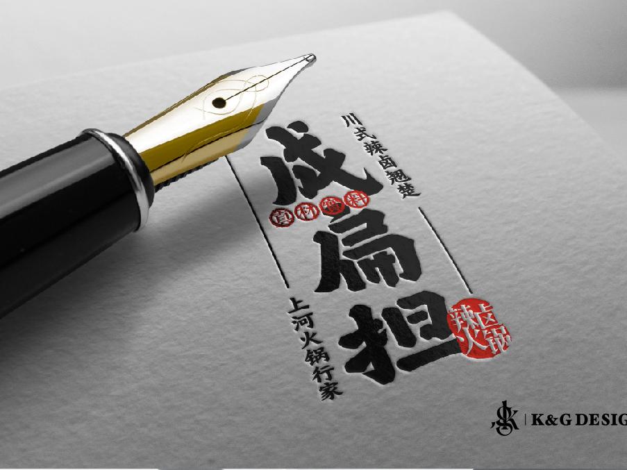 辣卤火锅Logo设计-成扁担 火锅 brand 中国 china