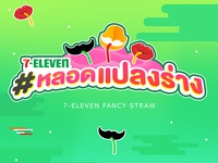 7-Eleven : Fancy straw