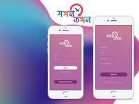 JokhonTokhon - Cleaning service ios app