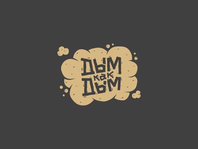Дым как Дым / Smoke like Smoke lettering vector logo logotype fume puff cloud hookah scratch smoke