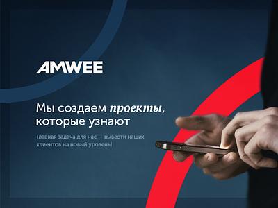 Amwee. Our Cases. cases web design portfolio digital agency ui web design