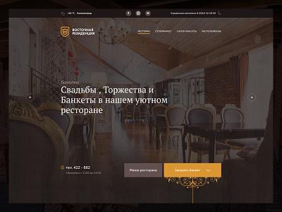 Eastern Residence flat product animation webdesign web website color