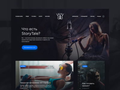 Storytale hookah web uix ui site navigation nature design