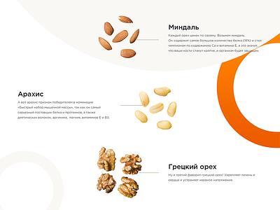 Snack-Snack fitness website webdesign web flat.landing page color orange animation