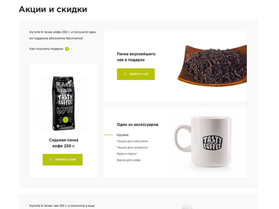 Promotion page white green sales webforms website action coffe
