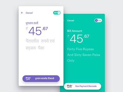 Simple Collect Cash dunzo language payment mobile ios interface design upi bhim collect cash sketch