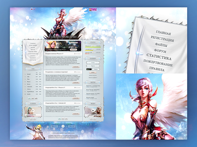 Cloudy World ux ui site sale marts lineage2 la2 l2 gaming game