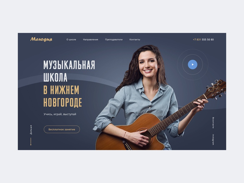 Melody – homepage minimalism music school web promo page ux ui design school music webdesign homepage
