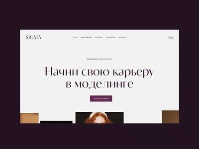 Model Agency webdesign animation minimal minimalism concept