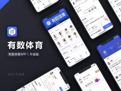UI设计-体育app