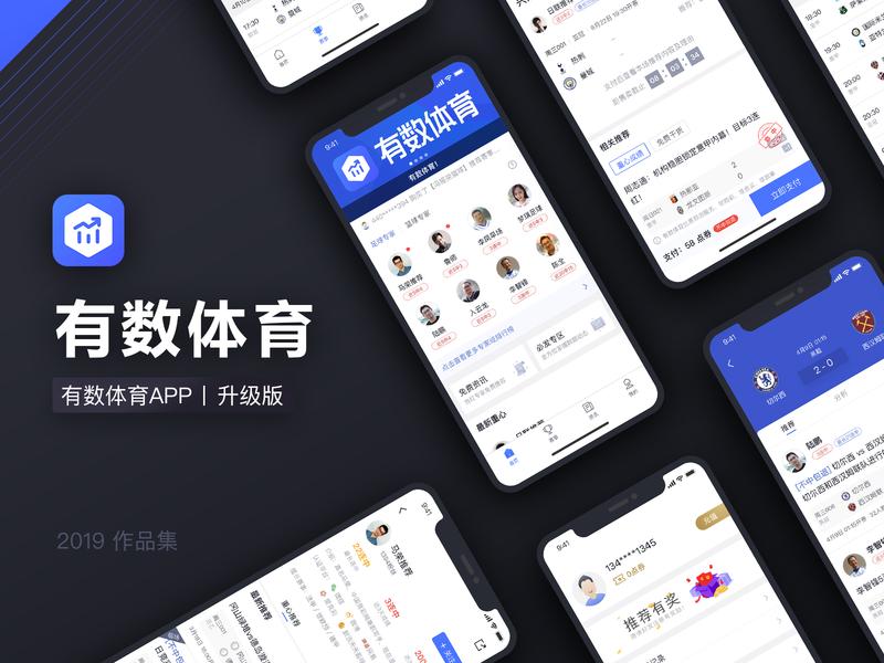 UI设计-体育app 品牌 图标 应用 设计 ui