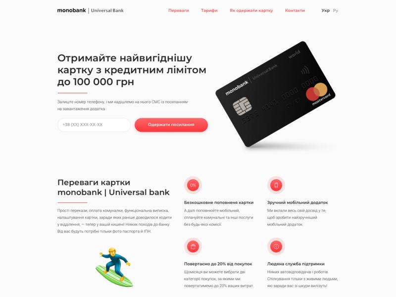 Credit card landing page bank web design web form advantages credit card landing ux desktop header design ui credit