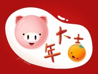 (92/100) Happy Year Of The Pig (猪年大吉!!!)