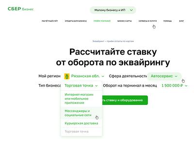 Портал предпринимателей для Сбербанк trend semi flat design ux design design ux ui
