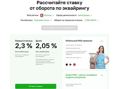 Портал предпринимателей для Сбербанк flat design trend сбербанк ui