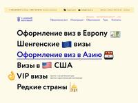 "Концепция сайта для ""Главного визового центра"""