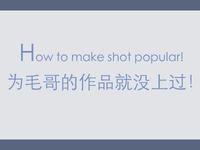 How to make shot popular