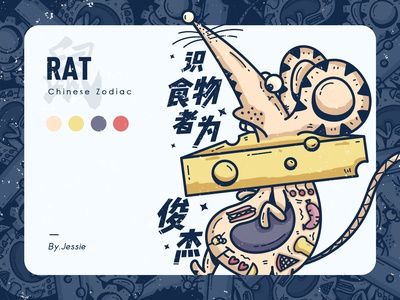 A rat illustrations of the Chinese Zodiac