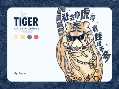 A tiger illustrations of the Chinese Zodiac