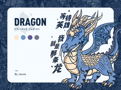 A dragon illustration of the Chinese Zodiac