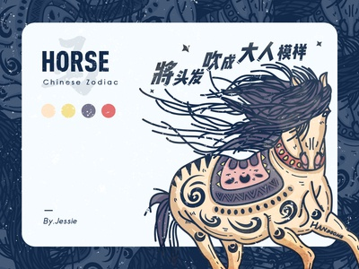 A horse illustration of the Chinese Zodiac