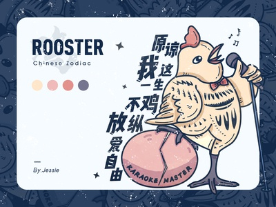 A rooster illustration of the Chinese Zodiac