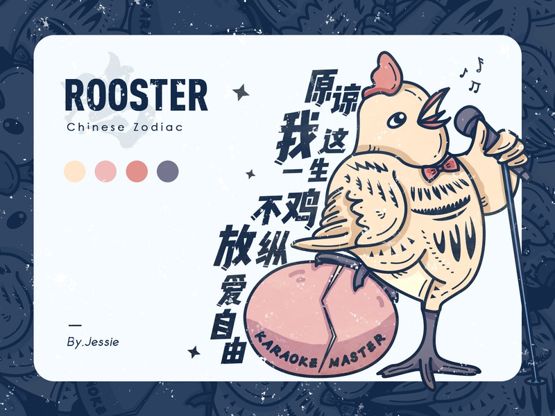 A rooster illustration of the Chinese Zodiac cock rooster chinese branding zodiac sign zodiac animal vector dribbble doodle painter design illustration