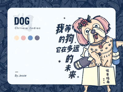 A dog illustration of the Chinese Zodiac