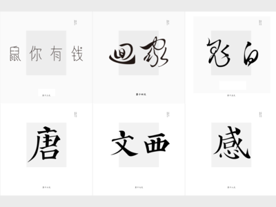 Chinese Character Design-3