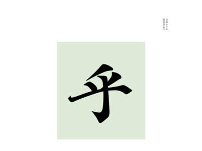 DAY 62 typography chinese culture
