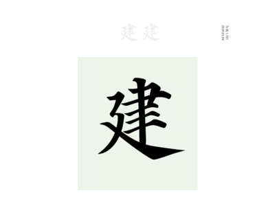 DAY63 建 typography chinese culture