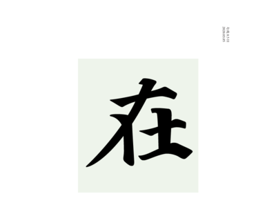DAY 64 chinese culture typography