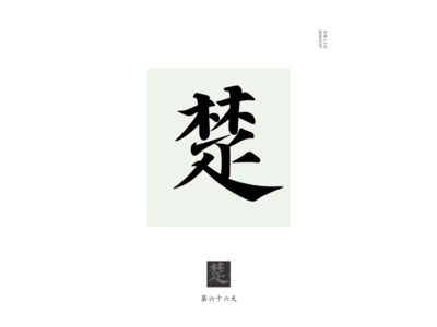 DAY 66楚 chinese culture typography