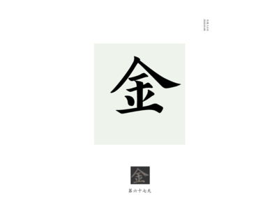 DAY67 金 chinese culture typography