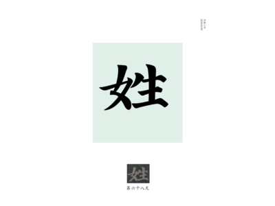 DAY68 姓 chinese culture typography