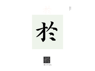 DAY69 chinese culture typography