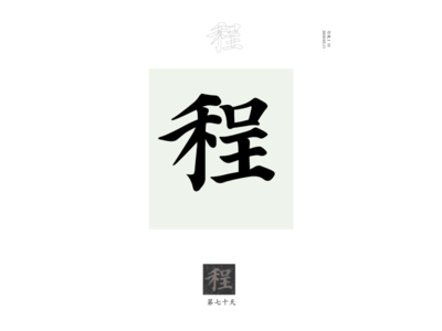 DAY 70 程 illustration chinese culture typography
