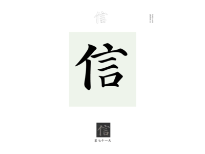 DAY 71  信 banner design chinese culture typography