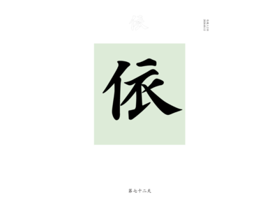 DAY 72  依 chinese culture typography