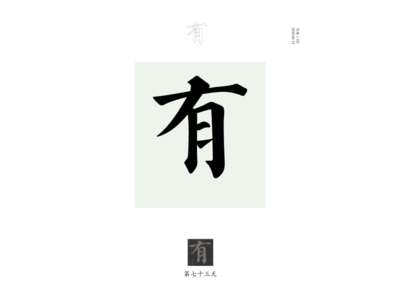 DAY73 有 typography chinese culture