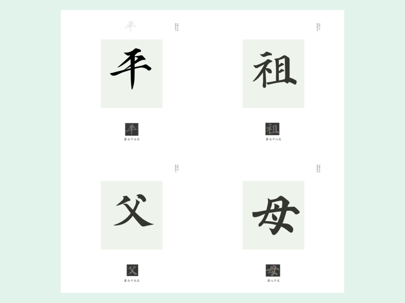 76-80 chinese culture typography