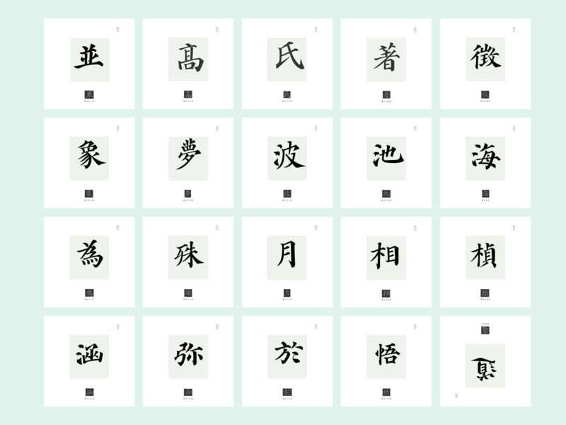 81-100 chinese culture typography