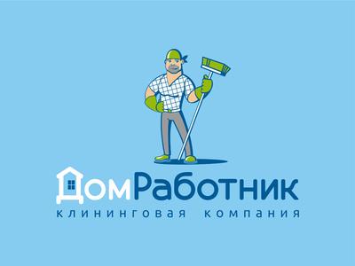 Домработник order housekeeper housekeeping clean worker house cleaning