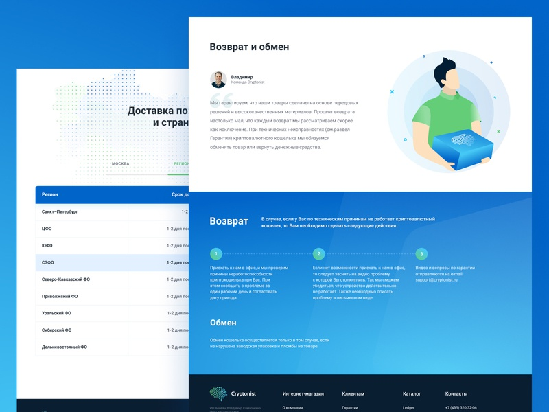 Cryptocurrency wallet shop wallet illustration ico branding block chain bitoin ux  ui education cryptocurrencies cryptocurrency bitcoin web design ux