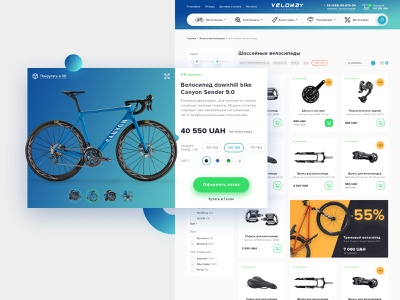 Site market/shop for bicycle, bike store bicycle shop velo sport bicycle bike illustration ux  ui web design logo design ux